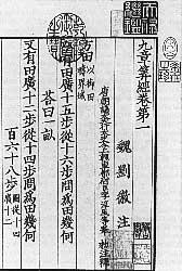 Suan-Shu-Shu